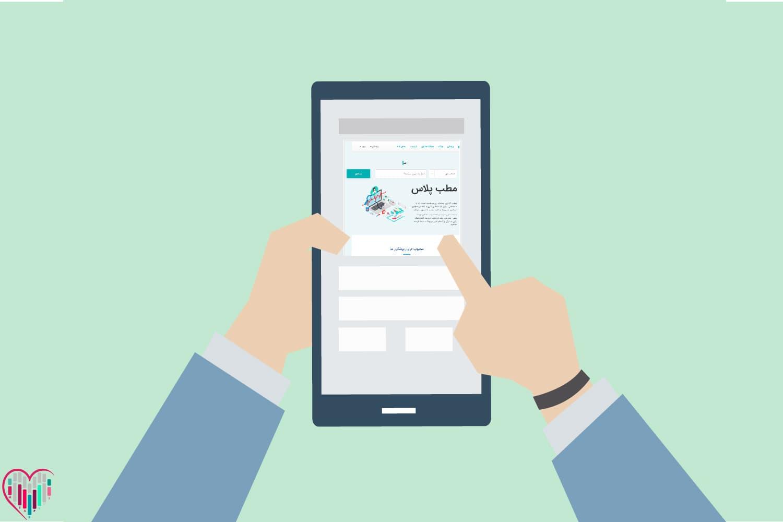 مزایای رزرو آنلاین پزشک